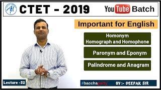 Important for English | CTET -  2019 | DEEPAK SIR | ADHYAYAN MANTRA |