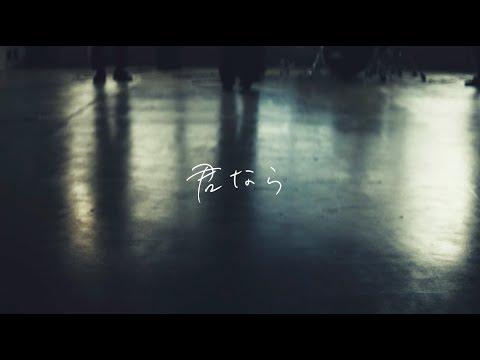 """ayutthaya """"君なら"""" MV"""
