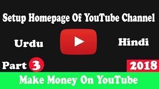 How to Make Money On YouTube In Urdu Hindi Part 3 | Setup YouTube Homepage,