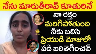 Young Girl Fires on Amrutha | latest Twist in Amrutha Pranay Issue | Maruthi Rao | Media Masters