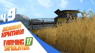 Деловая критика - ч9 Farming Simulator 17