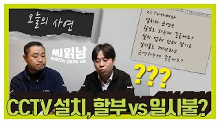 [Eng Sub] CCTV 설치 할부와 일시불 해답은?…