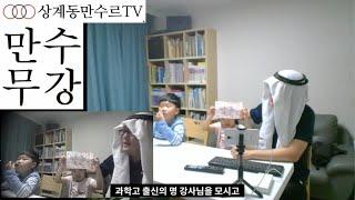 [만수무강] ep01. 만수르의 무한강의, 시험방송