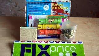 Фикс прайс: товары для детей и творчества. Обзор и распаковка. Май-июнь 2016. Новая baby-коллекция.(Смотрите в этом видео обзор и распаковку моих покупок из магазина Фикс прайс (Fix-price) - товары для детей и..., 2016-05-27T07:51:39.000Z)