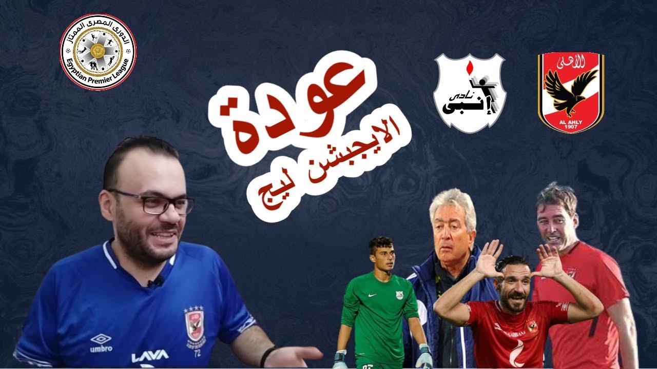 تعليقي على فوز الاهلي ضد انبي و عودة الدوري المصري