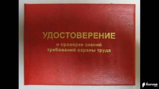 видео удостоверение по охране труда