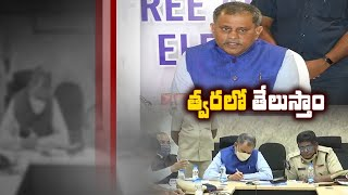 SEC Nimmagadda Holds Meeting with 4 Dist Officers | on Conducting of Municipal Polls
