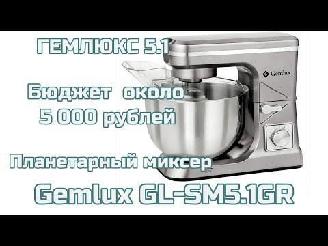 Выбор недорогого планетарного миксера Gemlux SM5.1 видео обзор  ГЕМЛЮКС