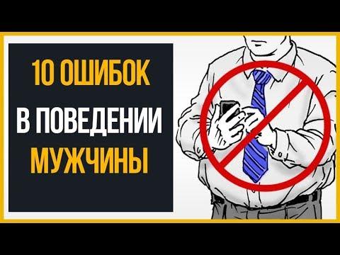 видео: 10 Современных Ошибок в Поведении Мужчины - Правила Этикета