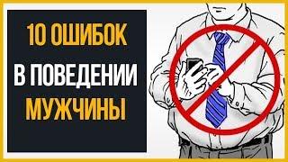 10 Современных Ошибок в Поведении Мужчины - Правила Этикета