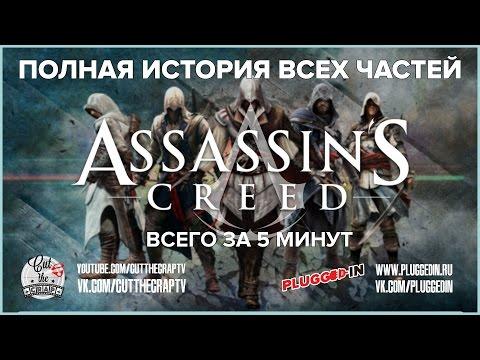 Полная история серии Assassins Creed за 5 минут | Пересказ от Cut The Crap TV
