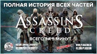 Полная история серии Assassin's Creed за 5 минут | Пересказ от Cut The Crap TV