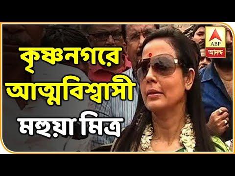 TMC candidate Mahua Moitra confident of earning full fledged support from Krishnanagar| ABP Ananda