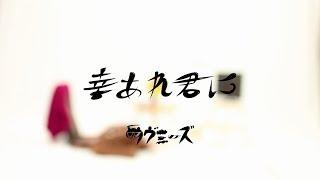ラヴミーズ第3弾Music Video 『幸あれ君に』公開○ 是非、最後まで観てく...