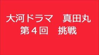 大河ドラマ 真田丸 第4回 挑戦 あらすじです。 放送後に書いた記事はこ...