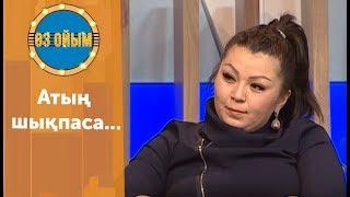 "Атың шықпаса... - 10 шығарылым (10 выпуск) ток-шоу ""Өз ойым"""