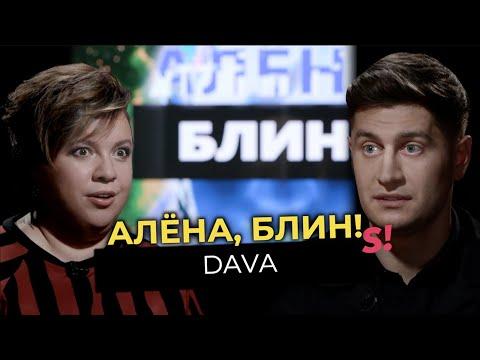 DAVA — впервые о любви к Бузовой, обвинениях в аферах и опасном бизнесе