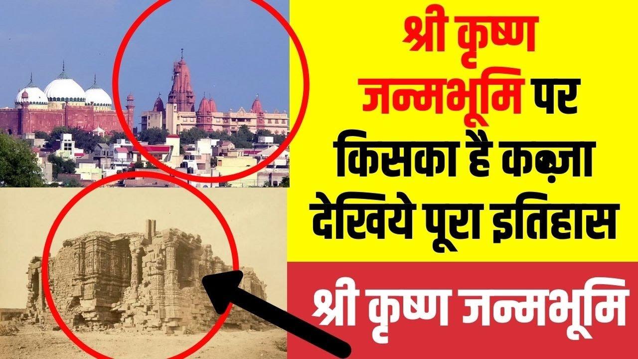 श्री कृष्ण जन्मभूमि MATHURA का इतिहास | राम जन्मभूमि के बाद अब बारी है श्री कृष्ण जन्मभूमि का |