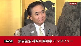 『人口減少時代』 黒岩祐治・神奈川県知事インタビュー