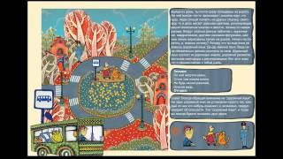 Азбука ПДД для детей Урок 3