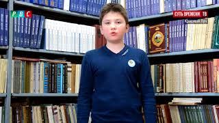 Конкурс чтецов по произведениям Пушкина в школе №10 города Красный Луч (ЛНР)