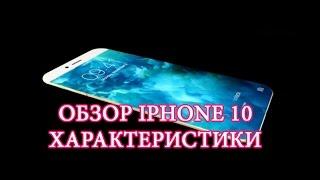 Обзор  айфон 10 (Iphone 10) ХАРАКТЕРИСТИКИ каким он будет iphone 10(, 2017-02-24T17:48:44.000Z)
