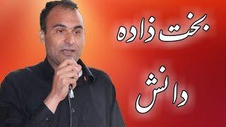 Bakht zada danish pashto shayari
