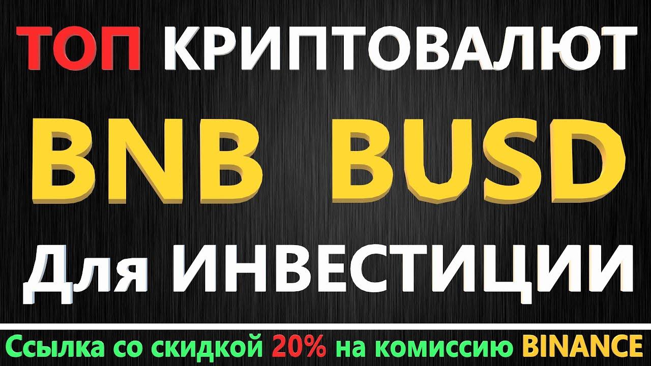 Какую криптовалюту купить, Перспективная криптовалюта для ИНВЕСТИЦИИ - BNB или BUSD