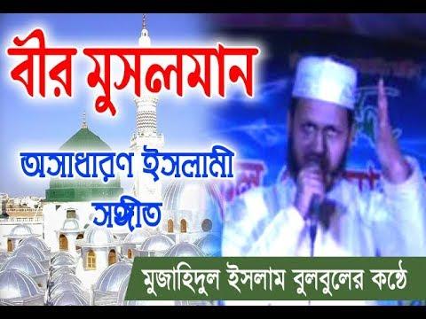 Bir Musolman | Mujahidul Islam Bulbul | best Gojol