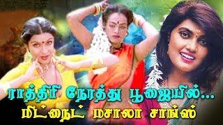 தேகத்தை சூடாக்கும் மசாலா பாடல்கள் # மிட் நைட் சாங்ஸ் # Tamil Midnight Songs # Best Songs Collections