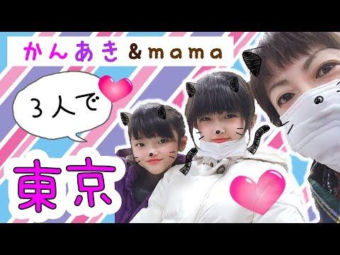 かんあき &ママ女3人で東京へ♪女子っぽいお店へ行きたいのに・・・