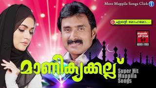 എന്റെ മോഹമോ...Malayalam Mappila Pattukal   Manikyakallu   Malayalam Mappila Songs