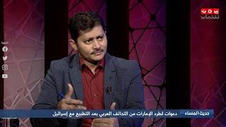 ما مخاطر تطبيع الامارات مع اسرائيل على السواحل اليمنية ؟! | حديث المساء