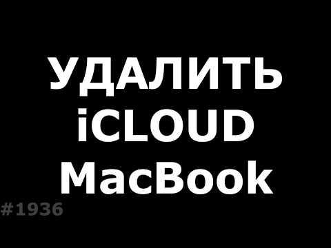 Как выйти из ICloud на Macbook