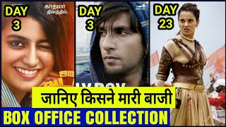 gully boy 3rd day collection