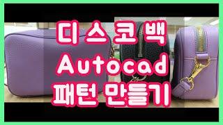 [리드가죽공예학원] 디스코백 autocad 패턴만들기