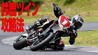 鈴鹿ツイン 攻略法 (バイク編)  ラ・パラ 朝練 金トレ モタード