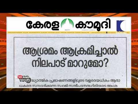 ആശ്രമം ആക്രമിച്ചാൽ  നിലപാട് മാറുമോ? | Keralakaumudi Editorial | NewsTrack 02