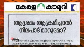 ആശ്രമം ആക്രമിച്ചാൽ നിലപാട് മാറുമോ Keralakaumudi Editorial NewsTrack 02