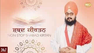 Non Stop Shabad Kirtan 24x7 | ਸ਼ਬਦ ਕੀਰਤਨ | Bhai Ranjit Singh Khalsa Dhadrianwale