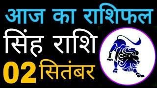 Singh Rashi 2 September   Aaj Ka singh Rashifal   Singh Rashifal 2 September 2019   Rashifal sp