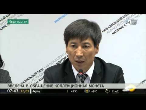 В Кыргызстане введена в обращение монета «Евразийский экономический союз»