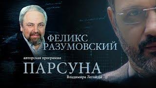 ПАРСУНА. ФЕЛИКС РАЗУМОВСКИЙ