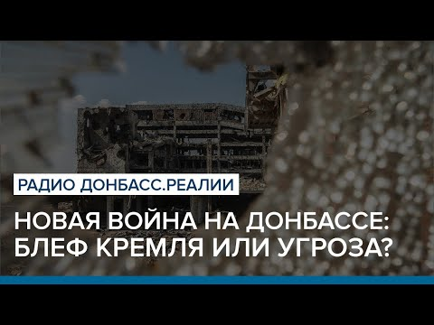 Новая война на Донбассе: блеф Кремля или угроза? | Радио Донбасс Реалии