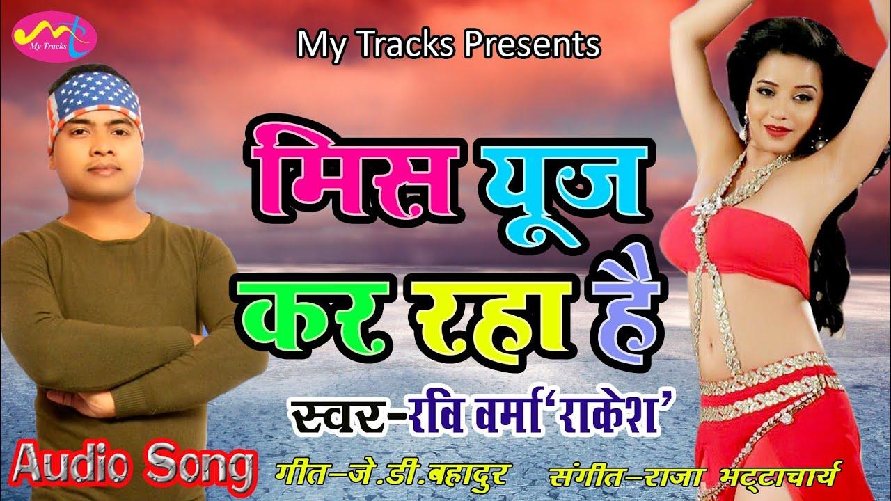 #मिस यूज कर रहा है||#रवि वर्मा राकेश||का सुपर हिट भोजपुरी आडियो सांग||