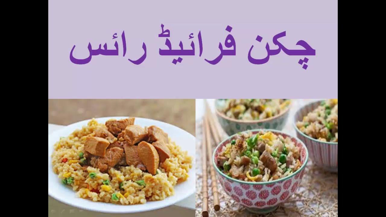 Chicken fried rice recipe in urdu youtube chicken fried rice recipe in urdu ccuart Images