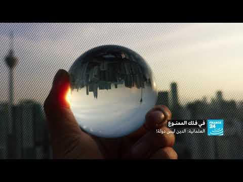 قريبا في فلك الممنوع عن العلمانية  - 15:00-2019 / 12 / 4