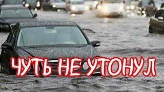 Наш Mercedes чуть не утонул. Скорая помощь так и не приехала.