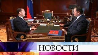 Dmitriy Medvedev viloyati takomillashtirish sohasida Novgorod viloyati rahbari bilan vaziyatni muhokama qilindi.