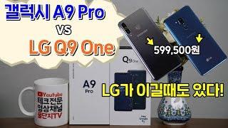 삼성 갤럭시A9프로 vs LG Q9원 비교! LG가 이기는날이 오다니